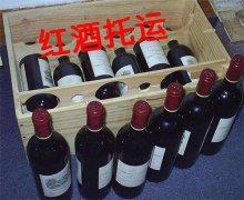 北京酒水托运公司
